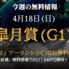 【直前大口】速報!皐月賞&アンタレスステークス 直前大口情報!<2021>