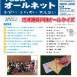 『地域通貨戸田オール広報紙「オールネット2016」お読みになりましたか?』の画像