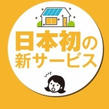 『ゼロエネ住宅で太陽光発電0円』の画像