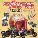 『始めよう、ステキなバイクライフ!今週末は産業展示館で「バイクのふるさと浜松2015」が開催されるぞー!!』の画像