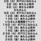 【拡散希望】3月のシフトならびに13日居酒屋イベントのメニュ...