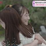 『【乃木坂46】これは泣ける・・・堀未央奈と一番の親友の北野日奈子、堀の卒業について語る・・・』の画像