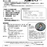 『小規模事業者持続化補助金セミナー小田原緊急開催!』の画像