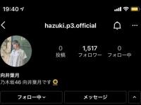 【乃木坂46】向井葉月がインスタグラムを開設!!!!!!
