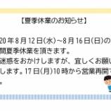 『夏季休業の休業日お知らせ【2020年8月】』の画像