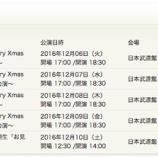 『【乃木坂46】エラーの連続・・・『クリスマスライブ&3期生お見立て会』一般チケット争奪戦の様子をご覧ください!!』の画像