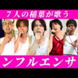 『ちくしょう....上手いwww『B'z稲葉さんのモノマネ芸人7人が歌うインフルエンサー』テレ東公式で動画公開wwwwww』の画像