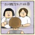占いした話(サヤカさん編)③