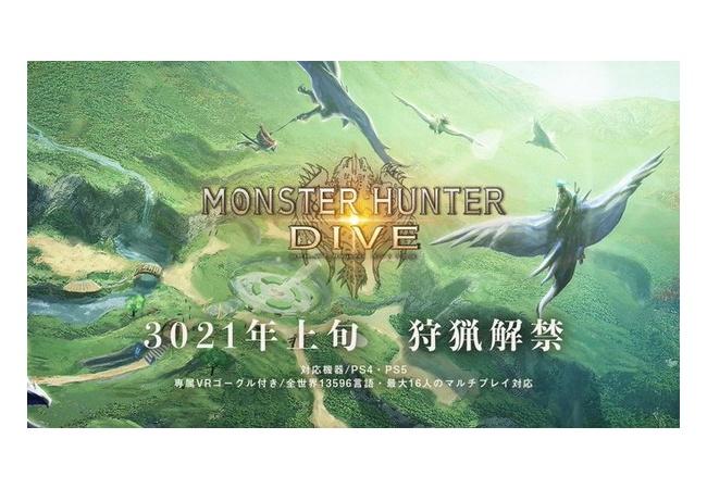 『モンスターハンター :ダイブ』3021年上旬発売決定 「飛び込め、新たなる狩猟の世界へ‼︎」