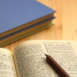 『小学校で英語の成績がつく!?』の画像