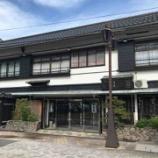 『【温泉巡り】鳥取リベンジ旅② No.160 海潮園 (鳥取県米子市)』の画像