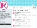 「Rの法則」公式ツイッター、7000弱あるツイートを1つずつ手作業で真心込めて削除