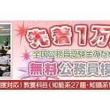 『☆公務員☆  先着1万人!公務員無料公開模試』の画像