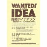 『【イベント】「岡崎アイデアソン」2019年2月15日(金)』の画像
