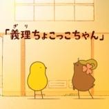 『さぁ、義理ちょこっこの季節になりました / 静岡銘菓「こっこ」のCMがかわいい』の画像