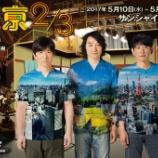 『ウッチャン 舞台『東京2/3』で欅坂46のダンスを披露wwwww』の画像
