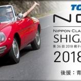『TOYOTIRES NCCR2018滋賀‐敦賀 リポートムービー』の画像