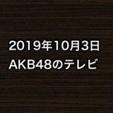 2019年10月3日のAKB48関連のテレビ