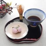 『抹茶茶碗 de コーヒー! 古民家のおしゃれカフェ風にティータイム!!』の画像