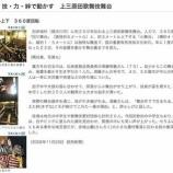『群馬県渋川市赤城町・上三原田歌舞伎舞台の様子が記事紹介されました』の画像