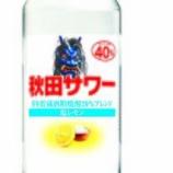 『【新商品】「男鹿半島の塩」とレモン「秋田サワーの素 塩レモン」』の画像