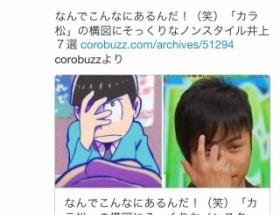 【悲報】ノンスタ井上、腐女子を敵に回す