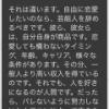 井上公造がアイドルの恋愛禁止について大正論wwwwww