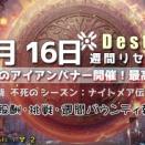 【デスティニー2】2019年10月16日無料版も参加シーズン8初アイアンバナー開催!週間報酬リセットや影の砦ナイトメア狩り伝説解禁。アップデート配信中 Destiny2