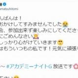 『[イコラブ] 髙松瞳、体調回復!』の画像
