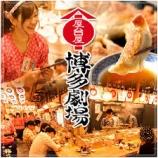 『「居酒屋博多劇場」一家ダイニングプロジェクト新株予約権行使550円』の画像