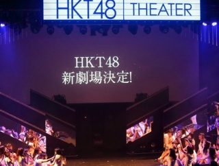 【HKT48】新劇場の公演チケット代はいくらが適切か?