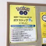 『豊田町駅前のマックスバリューがポケストップになっていた件。ポケストップのイラストもイオンのあのロゴに - 磐田市立野』の画像
