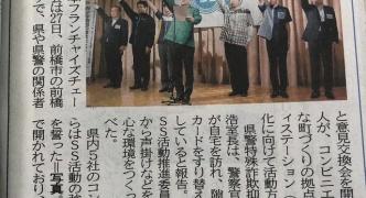 【悲報】日本フランチャイズチェーン協会、ナチス式敬礼をしながら警察と「SS活動」の強化を宣言してしまう
