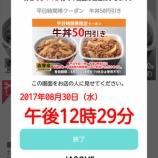『1ヶ月ぶりの吉野家!タメコクーポンと株主優待券で30円ランチ』の画像