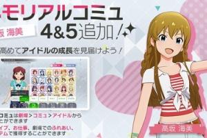 【ミリシタ】高坂海美のメモリアルコミュ4&5追加!