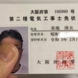 『第二種電気工事士免状  合格致しましたぁぁぁ💮 見習いで現場連れってて欲しいです。』の画像