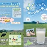 『弟子屈町の渡辺体験牧場さんが地元感謝DAY実施!6月20、21日は渡辺体験牧場にGO!』の画像