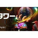 『【クリティカ ~天上の騎士団~】「サバイバルタワーマスター!」キャンペーンのご案内』の画像