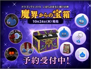 魔界からの宝箱はキャンセル出来るの?