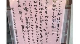 【新型コロナ】吉祥寺の弁当屋が「子どもべんとう」を出世払いで販売…「お金はあとでもいいし、おとなになってからでもいいよ」