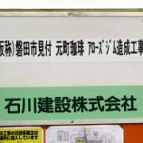 『見付のお天神様の近くに元町珈琲とアロージムができるみたい。大孫さんの跡地のところ - 磐田市見付』の画像