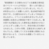 『【NGT48】西潟茉莉奈、Twitterで謝罪『本当にごめんなさい・・・」』の画像