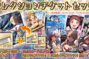 【ミリシタ】『セレクションチケットセット』発売!11/30まで&『衣装購入』に「レディグリザイユ(FAIRY STARS)」追加!