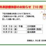 『外来診療休診のお知らせ(10月)』の画像