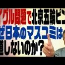 ウイグル問題を無視したがる日本マスコミ…高橋洋一先生