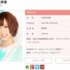 指原莉乃がAKB48大家志津香のケチなエピソードを暴露・・・