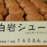 『【北海道ひとり旅】せたな 甲田菓子店『賞味期限1時間のシュークリーム』』の画像