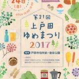 『明日開催・上戸田ゆめまつりのステージスケジュールです!』の画像