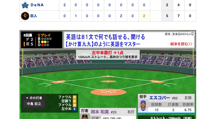 【動画】<巨人vsDeNA 1回戦> 巨人・岡本、第5号ソロHR!【巨5-2De】