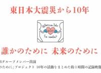 3/11【本日13:20~】AKB48グループ「東日本大震災復興支援配信~誰かのためにプロジェクト2021~」生配信